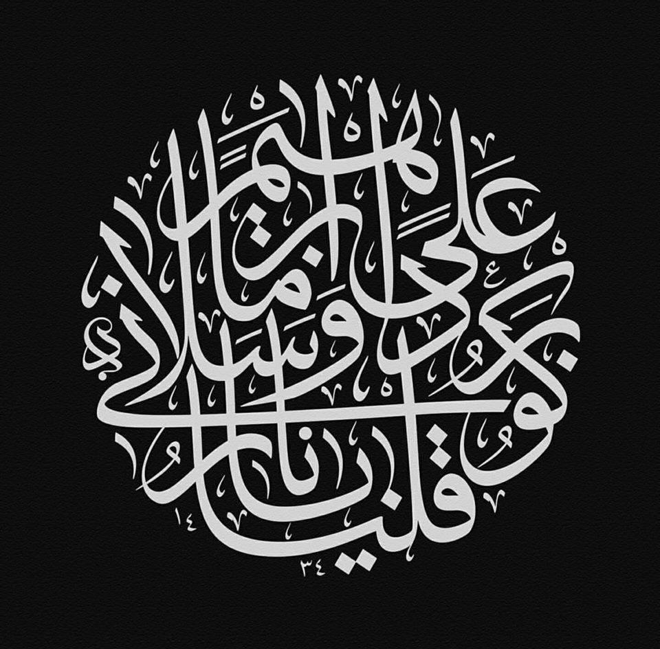 استخدام الخطوط في كتابة الخط العربي